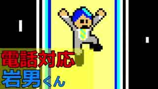 【電話対応】岩男くん