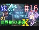 【世界樹の迷宮X】妹達の世界樹の迷宮X #16【VOICEROID実況】