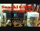【車中泊】ポータブル電源 suaoki G500 で炊ける電気炊飯器を使ってみた