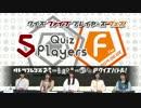 Quiz 5Players フェス ~けものフレンズ2vs音速兄貴vs卓ゲch~ その7