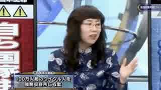 【ウイグル人弾圧】朝鮮族系中国人・張景子「事実じゃない。収容人数はゼロ」スパイ防止法は急務だ!