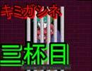 【キミガシネ】お酒の力で流される多数決デスゲーム 三杯目