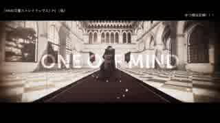 【MMD文スト】ONE OFF MIND(PV偽)