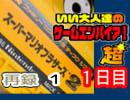 【スーパーマリオブラザーズ2】いい大人達のゲームエンパイア!超 SP!1日目(01/'19) 再録 part1