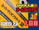 【スーパーマリオブラザーズ2】いい大人達のゲームエンパイア!超 SP!1日目(01/'19) 再録 part2