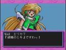 【実況】『銀河お嬢様伝説ユナ2』をはじめて遊ぶ part13