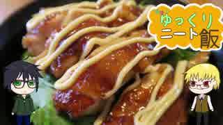 【ゆっくりニート飯】照り焼きマヨチキン丼つくるよ!