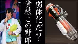 【X】クソ雑魚スピナー茜のsplatoon2 part