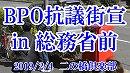 【2019年2月4日】BPO抗議街宣in総務省前【二の橋倶楽部】
