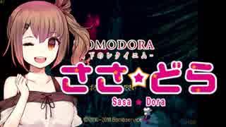 【MOMODORA】ささどら! その6【CeVIO実