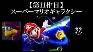 スーパーマリオギャラクシー実況 part22【ノンケのマリオゲームツアー】