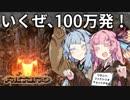 【Factorio】琴葉姉妹のロケット100万発打ち上げ大作戦!01【VOICEROID実況】