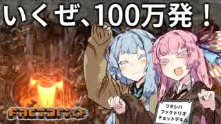 【Factorio】琴葉姉妹のロケット100万発打