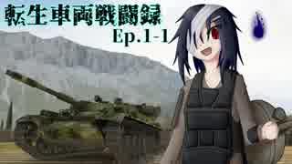"""【WoT】転生車両戦闘録 Ep.1-1 """"T-80 + T-10 × 2 = T-100LT ???""""【ゆっくり実況】"""