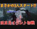 【サバイバー】高みを目指すDead by Daylight part36【steam】