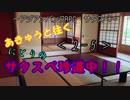 あきゅうと往く!にとりのサタスペ珍道中!!2-7