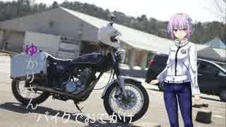 ‐ゆかりさんとバイクでお出かけ‐ 01良く聞く道からご挨拶