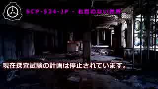 SCP-524-JP - 右目のない世界