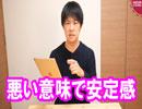 俳優の新井浩文氏が逮捕された件で朝日が安定のアレをやらかす…【サンデイブレイク93】