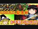 【パズドラ】1から始めるパズドラ攻略 5100万DL記念杯
