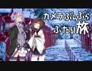 カメラぶらぶらふたり旅 part.3~京都・雪の貴船で食べる【結月ゆかり】
