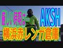 釣り動画ロマンを求めて 226釣目(横浜赤レンガ倉庫)