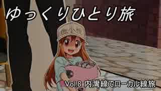 【ゆっくり】ひとりサイコロ旅 台北編Vol.8