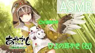 【ASMR】あやかし郷愁譚 ~送り雀 ひよ~【右の耳かき】