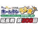 【延長戦#200】れい&ゆいの文化放送ホームランラジオ!