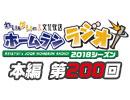 【第200回】れい&ゆいの文化放送ホームランラジオ!
