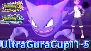 【ポケモンUSM】第11回ウルトラグラカップ