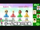 【Wii Party】友達が題材のクイズなら全問正解できる!! 前篇【4人実況】