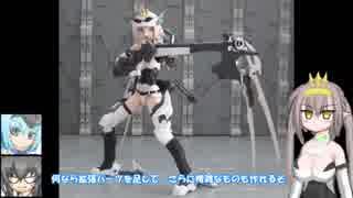 武装神姫 エーデルワイス ゆっくりプラモ動画
