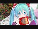 【MMD】nari式ミクさんで「恋愛デコレート」