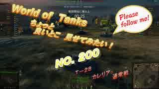 【WOT動画 ちょっと良いとこ見せてみたい!NO.0200】【車両名:T-28】【マップ:カレリア(通常戦)】