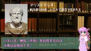 【ゆっくり哲学史】アリストテレス①<生涯・万学の祖>