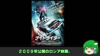 ゆっくりのお気に入り映画紹介 Vol. 3:「ナイトライダー」