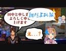 【マイクラ】田中を騙るベルモンドと困惑する本間・煽る勇気...