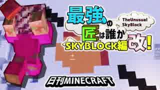 【日刊Minecraft】最強の匠は誰かスカイブロック編改!絶望的センス4人衆がカオス実況!#36【TheUnusualSkyBlock】