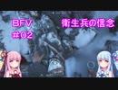戦場を駆けずり回る乙女たち ♯02 【BFV・battlefieldV】
