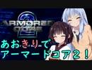 【ARMORED CORE 2】あおきりでアーマードコア2!!【VOICER...