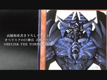 【立体カード】オベリスクの巨神兵 作業有