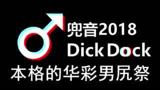 【合体】本格的華彩男尻祭2018-兜音Dick Tok【中華組】
