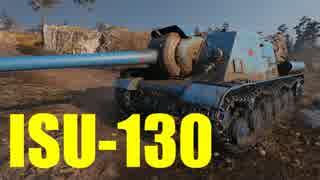 【WoT:ISU-130】ゆっくり実況でおくる戦車戦Part498 byアラモンド