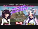 【Kingdom Come: Deliverance DLC第二段】東北3姉妹が見る中世ボヘミア恋愛事情 第四回【VOICEROID実況】