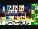 【Wii Party】友達が題材のクイズなら全問正解できる!! 後篇【4人実況】