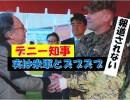 【沖縄の声】欠陥だらけの「県民投票」/実は米軍と蜜月?報道されないデニー知事の公務[H31/2/5]