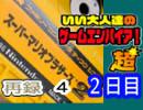【スーパーマリオブラザーズ2】いい大人達のゲームエンパイア!超 SP!2日目(01/'19) 再録 part4