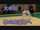 大牟田VS東福岡!!第41回全国高校柔道福岡大会男子団体決勝!!