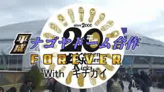 平成ナゴヤドーム合作 FOREVER With キチ